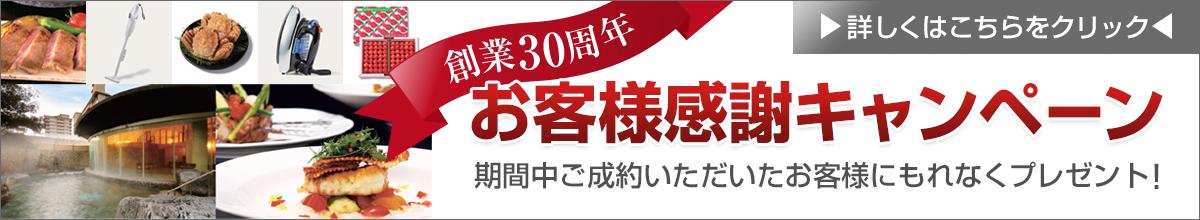 創業30周年キャンペーン